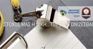 opap_athlitikes_akadimies-660x330