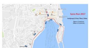 syros-run2017-xartis-diadromis