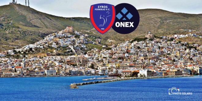 Ανακοίνωση Φοίνικα Σύρου ONEX